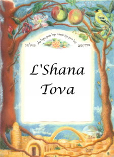 Judaica art by drasnin expressiveabstract art page lshana tova many of my art works are available as fine art greeting cards you can choose to purchase them with blank inside or with an inspirational m4hsunfo